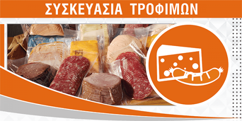 Συσκευασία Τροφίμων