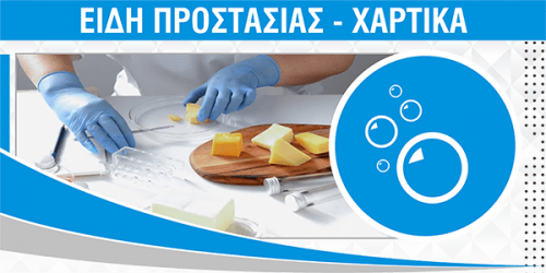 Είδη Προστασίας Καθαριστικά - Χαρτικά